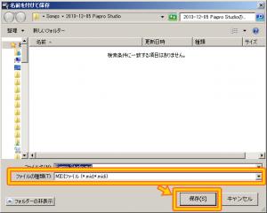 TempoChange_Studio One_MIDI_save2