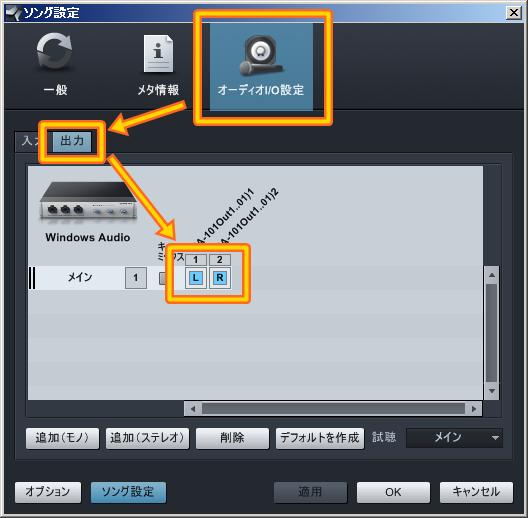 output-setting