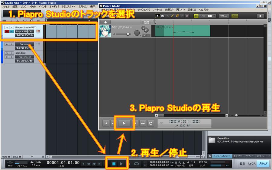 Piapro Studio単体再生
