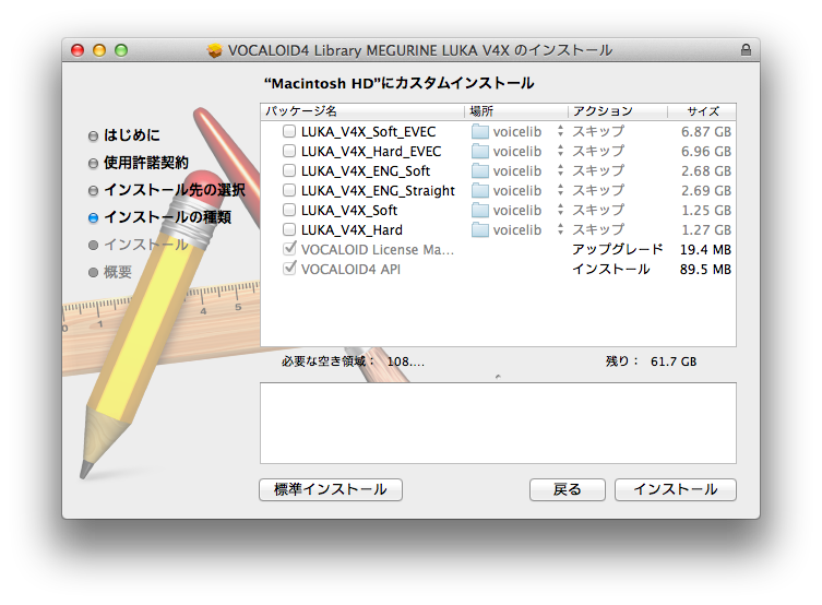 VOCALOID4 API再インストール(Mac)_2