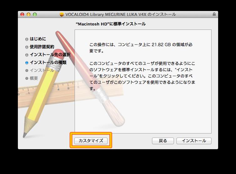 VOCALOID4 API再インストール(Mac)_1