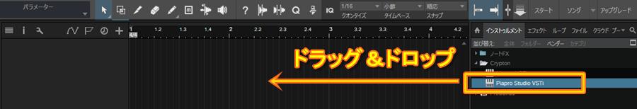 5_Piapro Studio_drag_and_drop